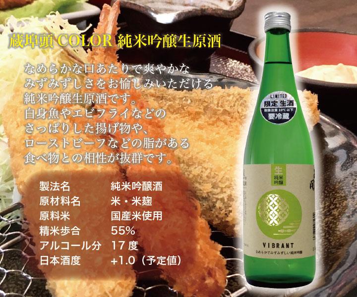 純米吟醸生原酒