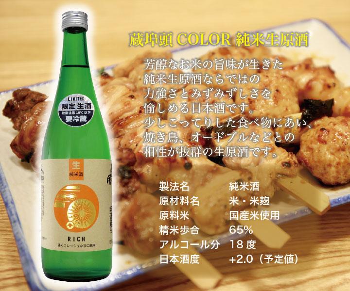 純米生原酒