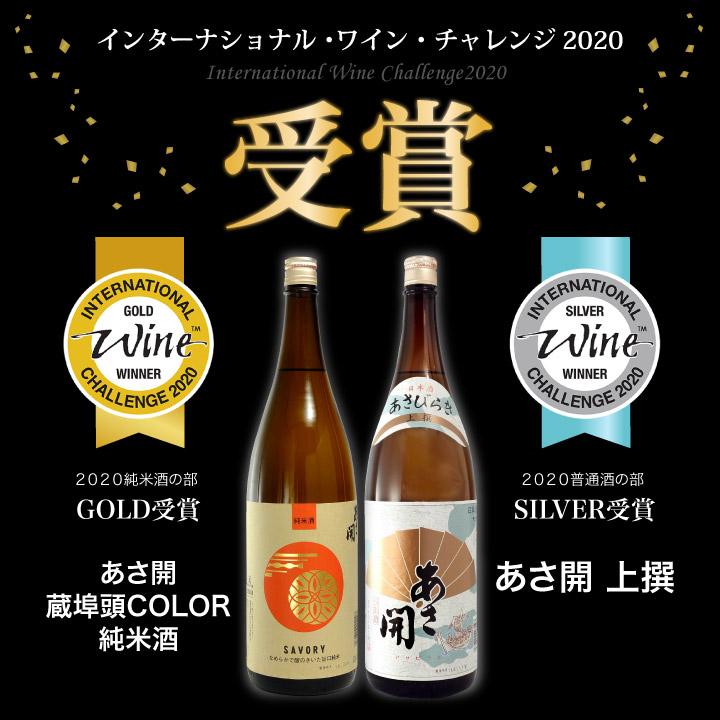 インターナショナルワインチャレンジ2020受賞