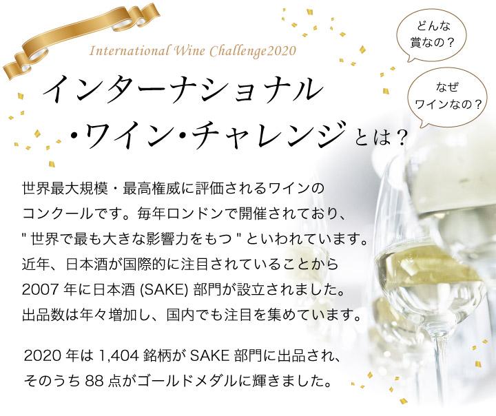 インターナショナルワインチャレンジとは