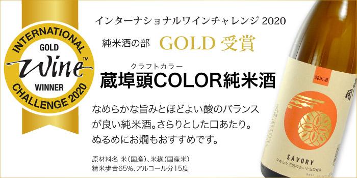 IWCゴールド受賞 蔵埠頭COLOR純米酒