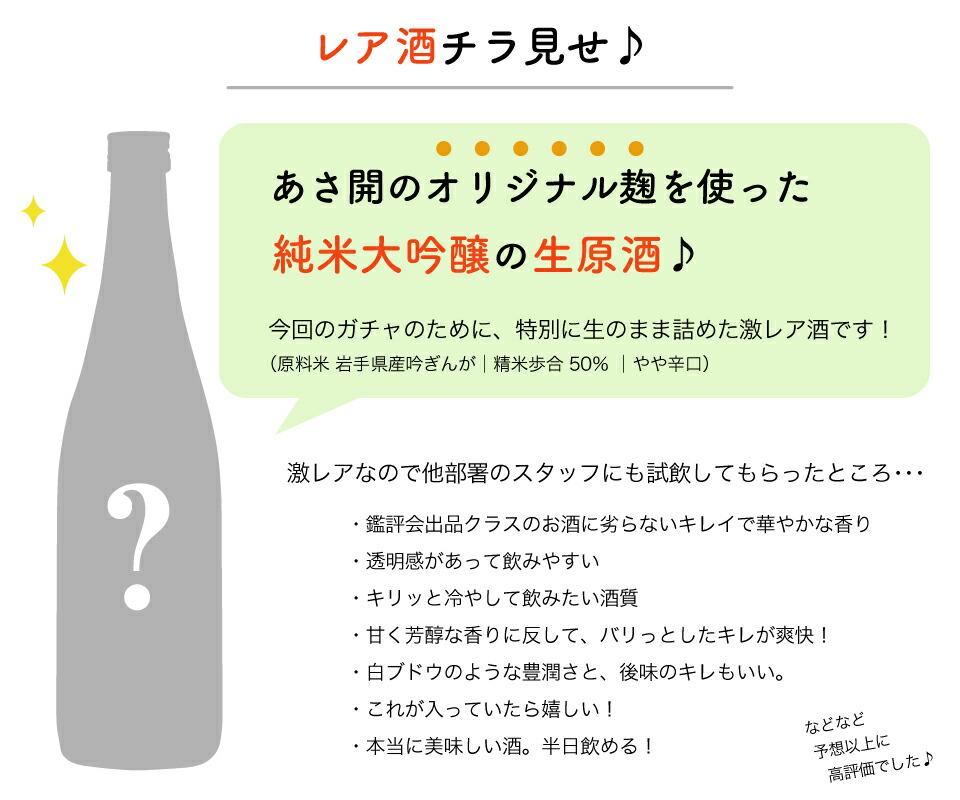 日本酒ガチャ レア酒チラ見せ