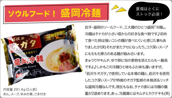 盛岡のソウルフード 冷麺!