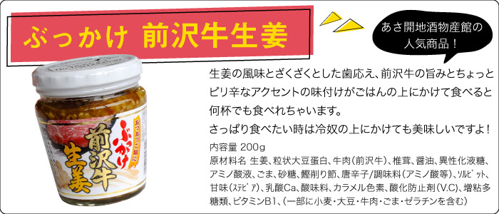 ぶっかけ前沢牛生姜