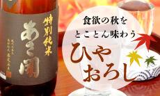 特別純米酒ひやおろし