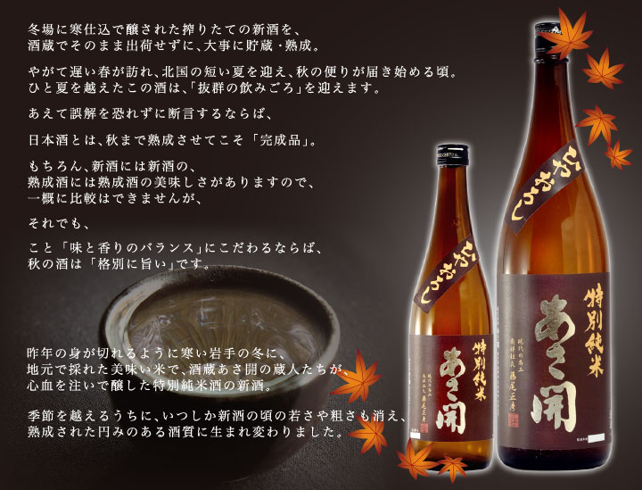 あさ開(あさびらき)十一代目源三屋:純米吟醸ひやおろし