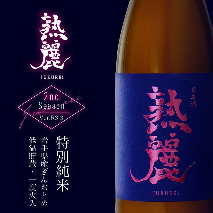 あさ開特別純米酒 熟麗(じゅくれい)