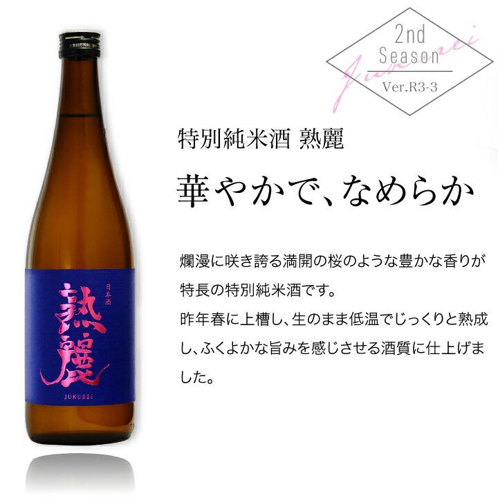 2thシーズン 熟麗は特別純米酒