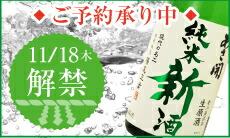 純米新酒2021