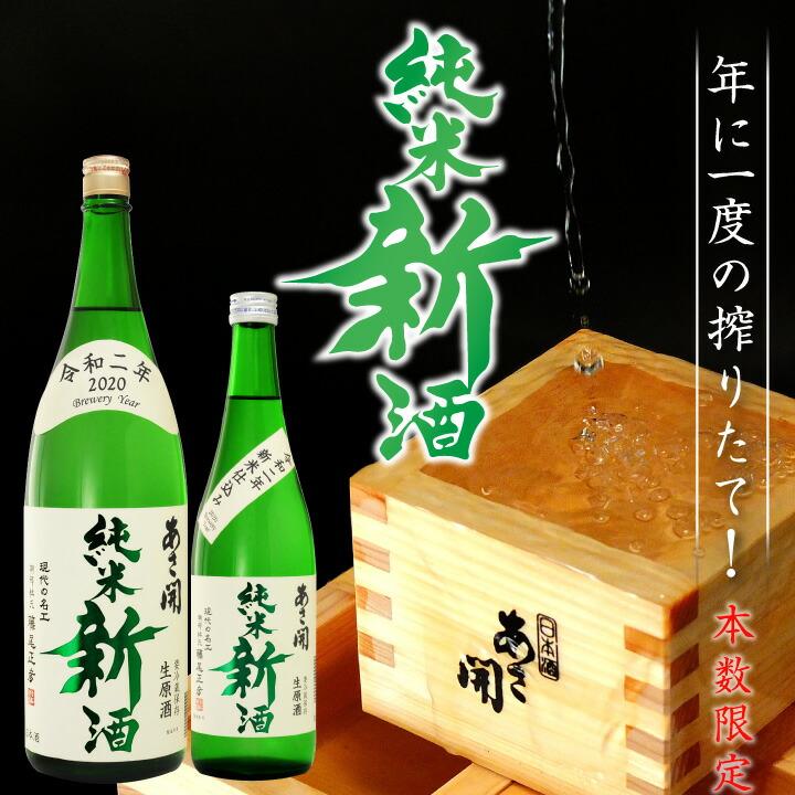 本数限定純米新酒
