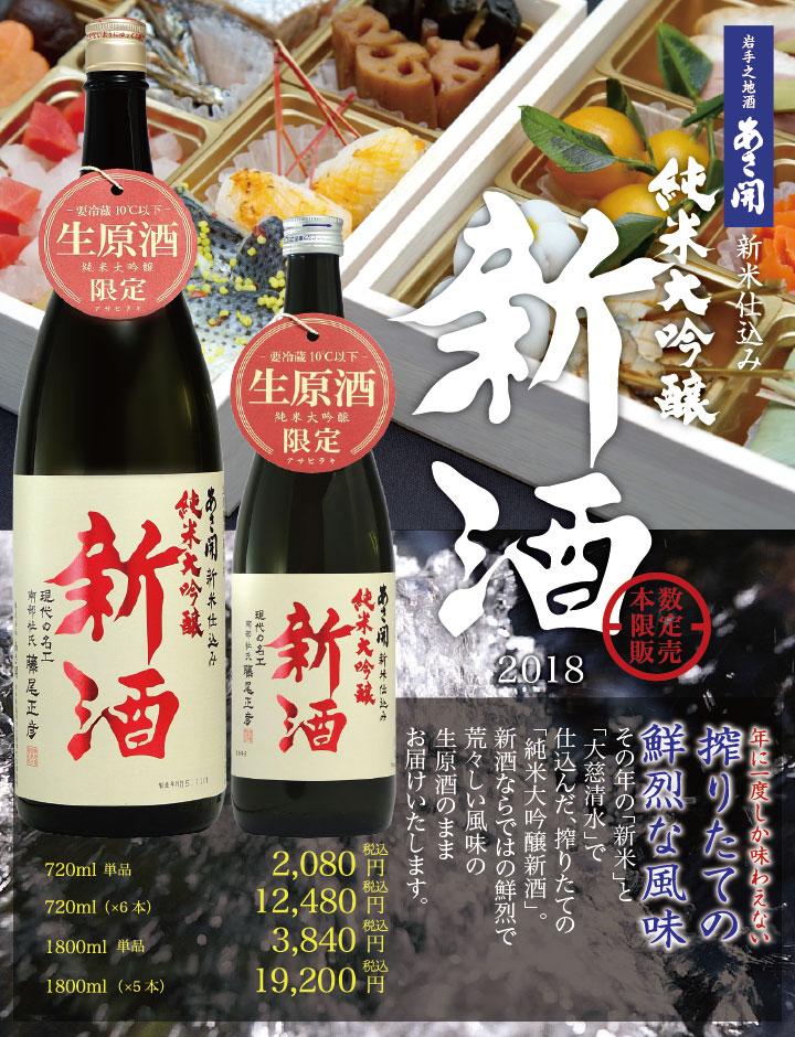 純米大吟醸新酒