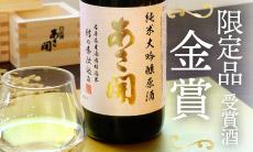 全国新酒鑑評会2021 金賞受賞酒