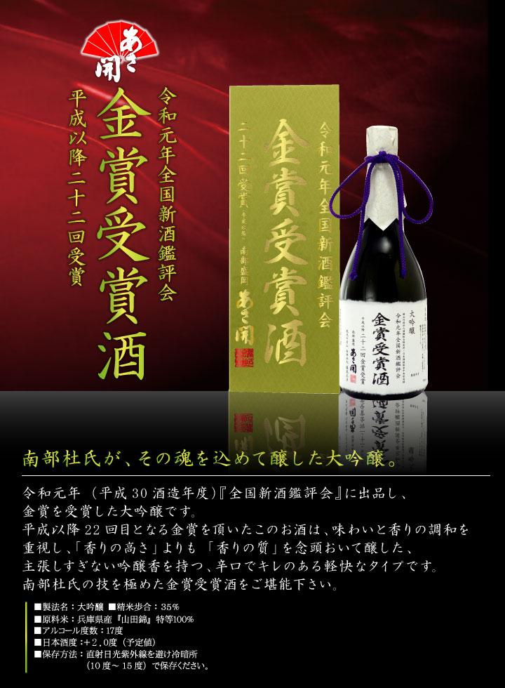 30酒造年度金賞受賞酒