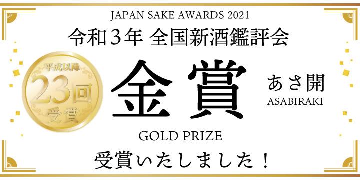 あさ開は全国新酒鑑評会で金賞を受賞いたしました