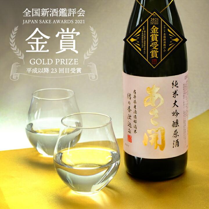 全国新酒鑑評会 令和3年 金賞受賞酒