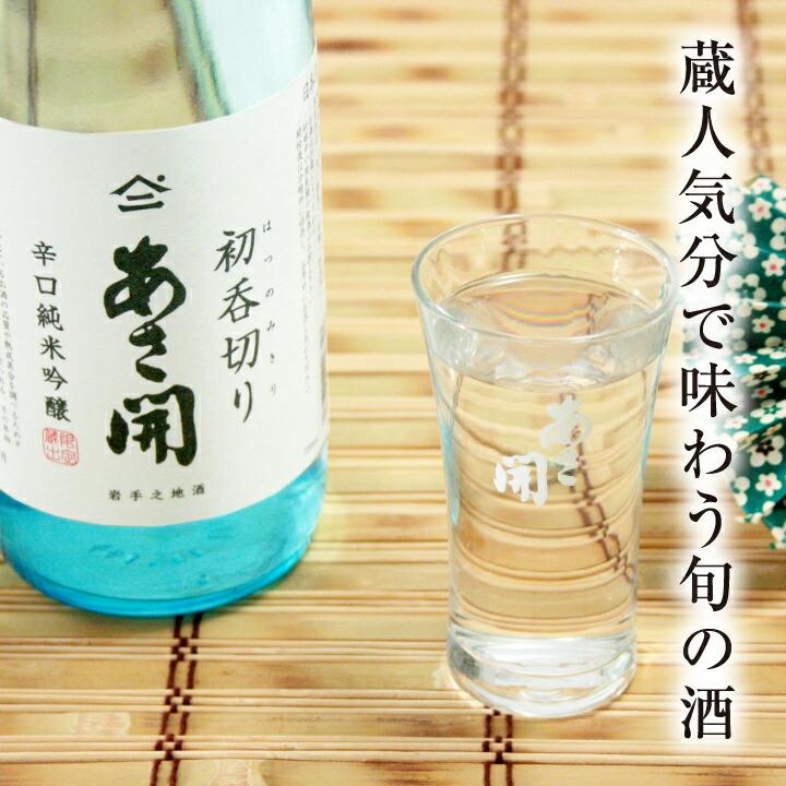結の香生原酒