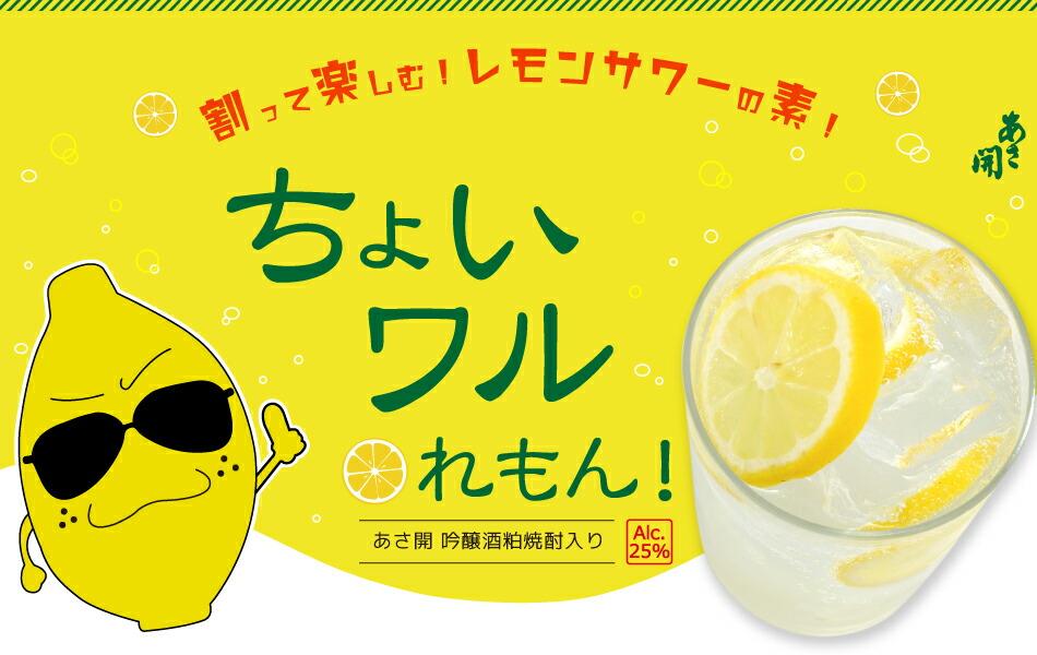 割って楽しむレモンサワーの素!ちょいワルれもん