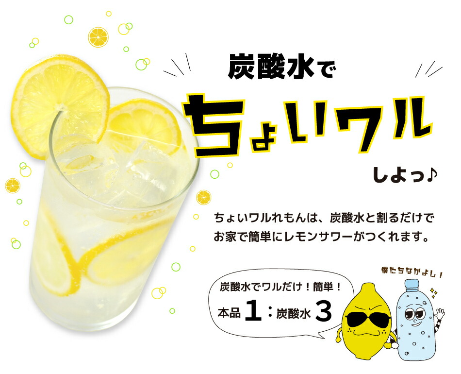 ちょいワルれもんは炭酸水と割るだけでお家でレモンサワーが楽しめます