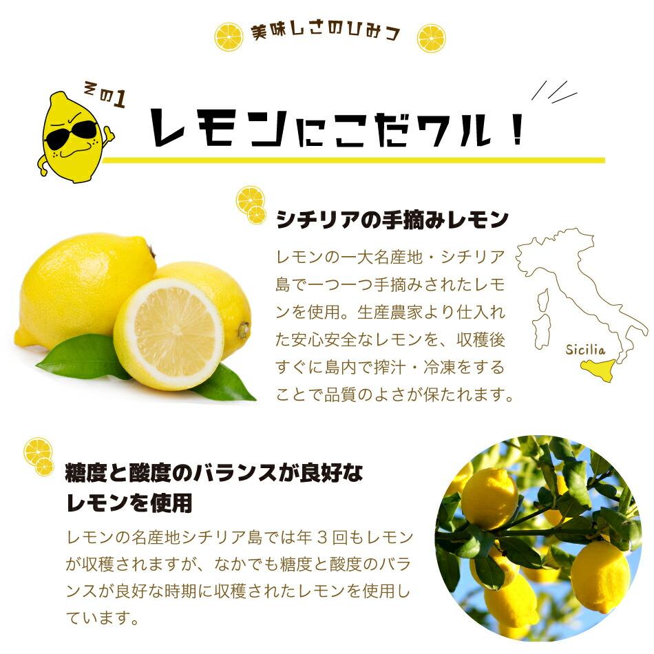 美味しさの秘密は、シチリアで手摘みされたこだわりレモン