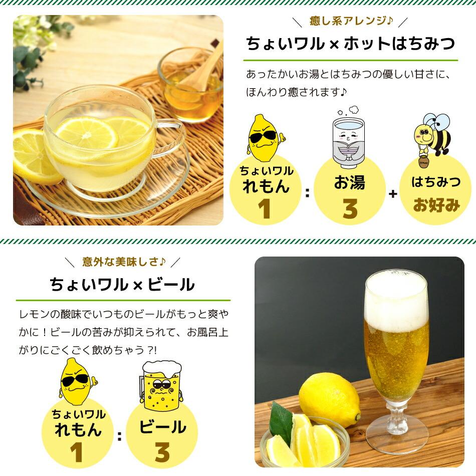 お湯&はちみつ&れもん・ビール&レモン