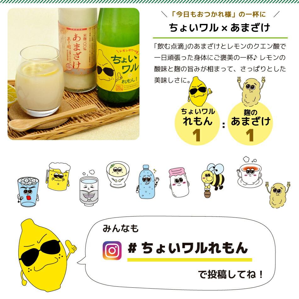麹のあまざけ&レモン