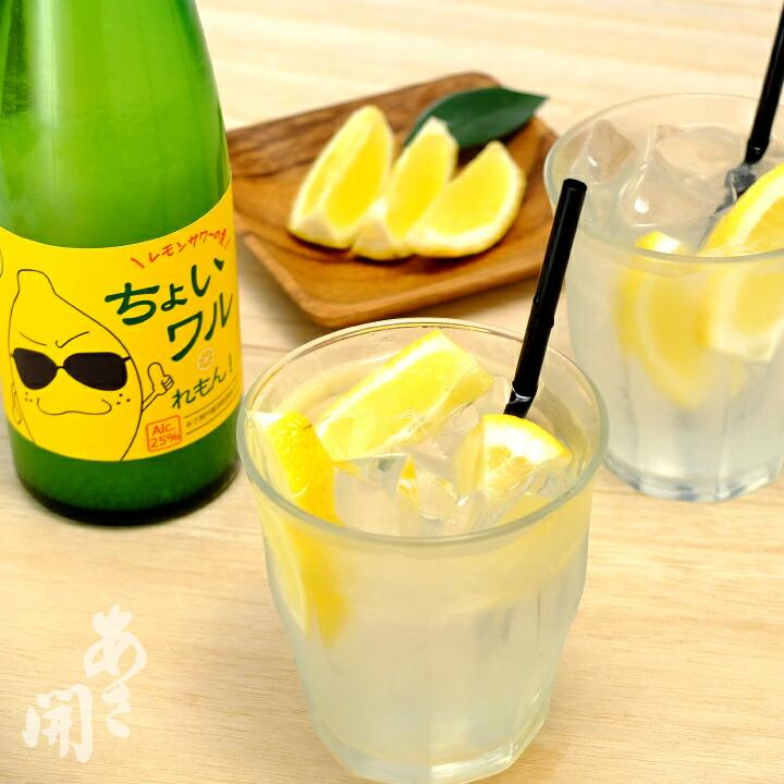 レモンサワーでおうち居酒屋