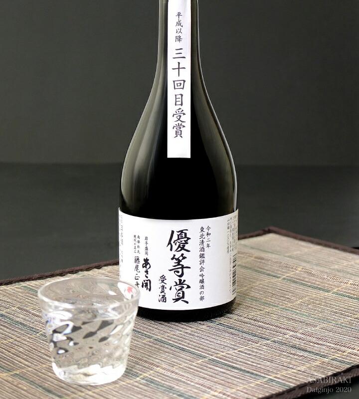 東北清酒鑑評会 2020年  優等賞受賞酒