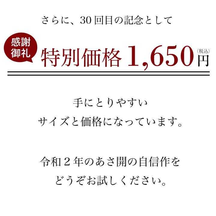 さらに感謝の気持ちをこめて特別価格1650円