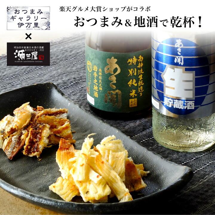 送料無料 おつまみと日本酒セット