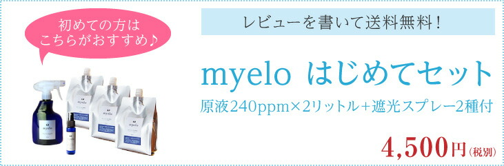 ミエロ(myelo)はじめてセット