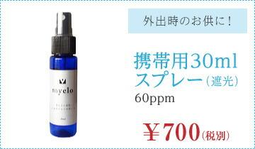 次亜塩素酸水『myelo(ミエロ)』 携帯・除菌スプレー 消毒液 60PPM・30cc