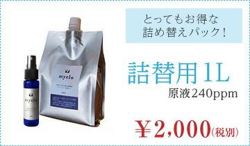 次亜塩素酸水『myelo(ミエロ)』 原液240PPM 1リットル(1L)×1袋(1L:1リットル) 詰替用