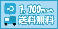 7,000円から送料無料