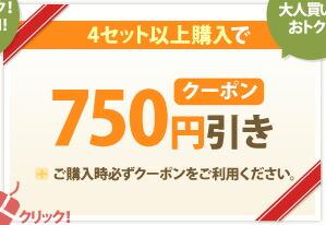 coupon002