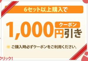 coupon003