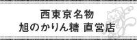 西東京名物 旭のかりんとう直営店