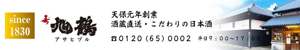 旭鶴 楽天市場店