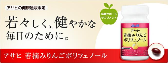 若摘みりんごポリフェノール