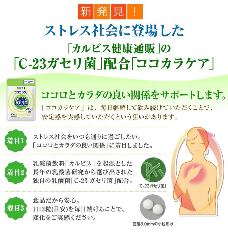カルピス健康通販のC-23ガセリ菌配合「ココカラケア」