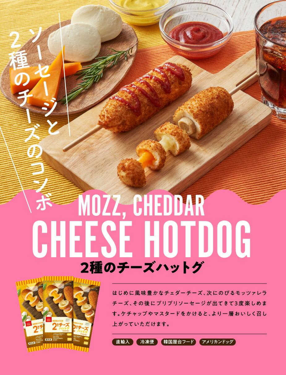 2種のチーズハットグ