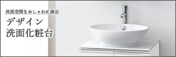デザイン洗面化粧台