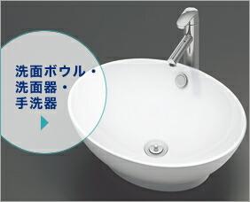 洗面ボウル・洗面器・手洗器