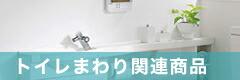 トイレまわり関連商品