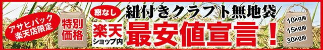 【楽天店限定】紐付きクラフト最安値宣言!