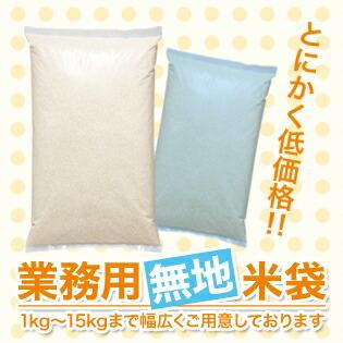 とにかく低価格業務用無地米袋