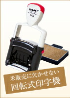 回転式印字機