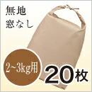ひも付きクラフト米袋