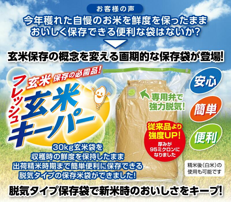 玄米キーパー