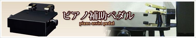 ピアノ補助ペダル