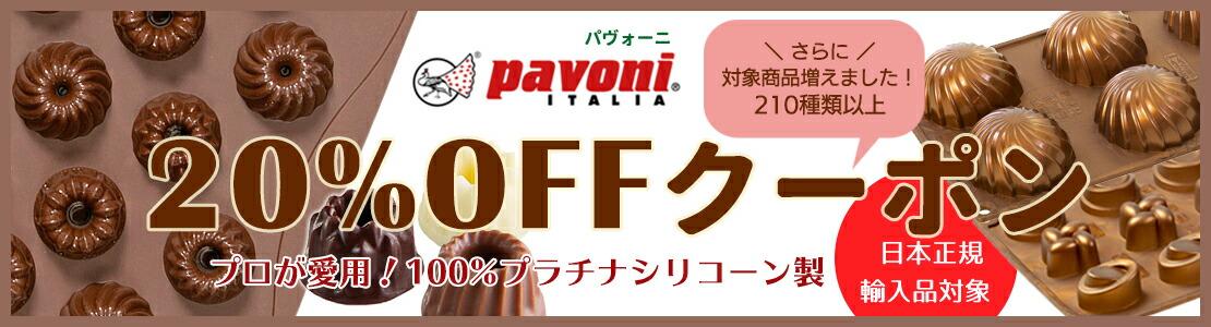 pavoni20%OFFクーポン
